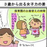 4コマ(3歳から出る女子力の差)