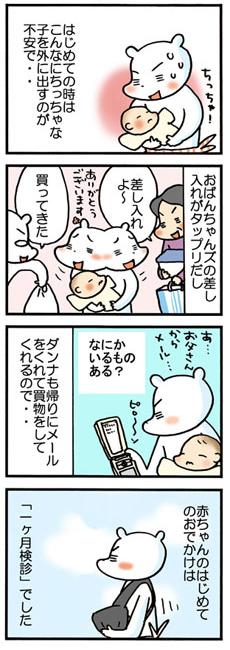 ill_shirokuma_02
