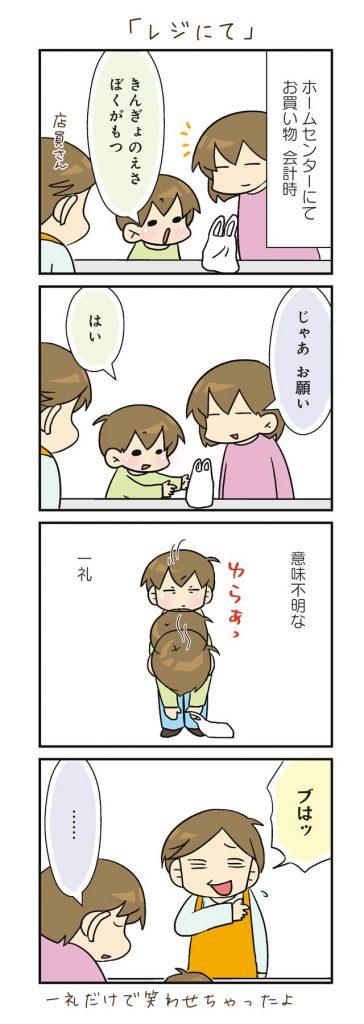 jiheishoukun13_02