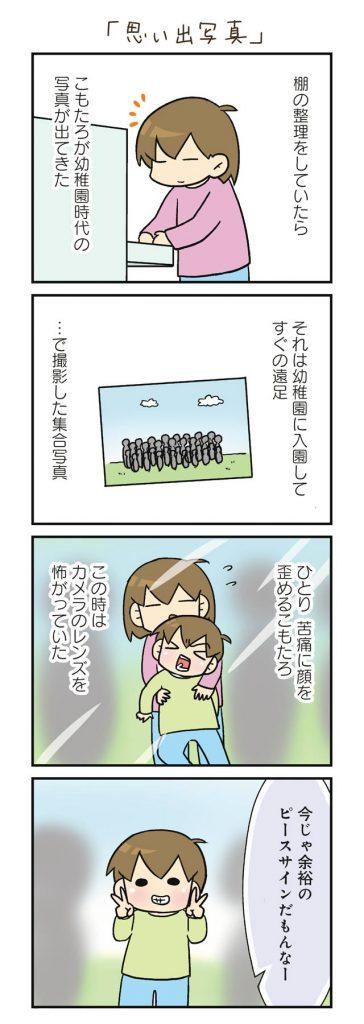 jiheishoukun13_04
