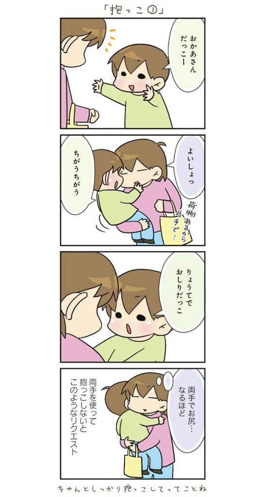 umaratanoha12_09