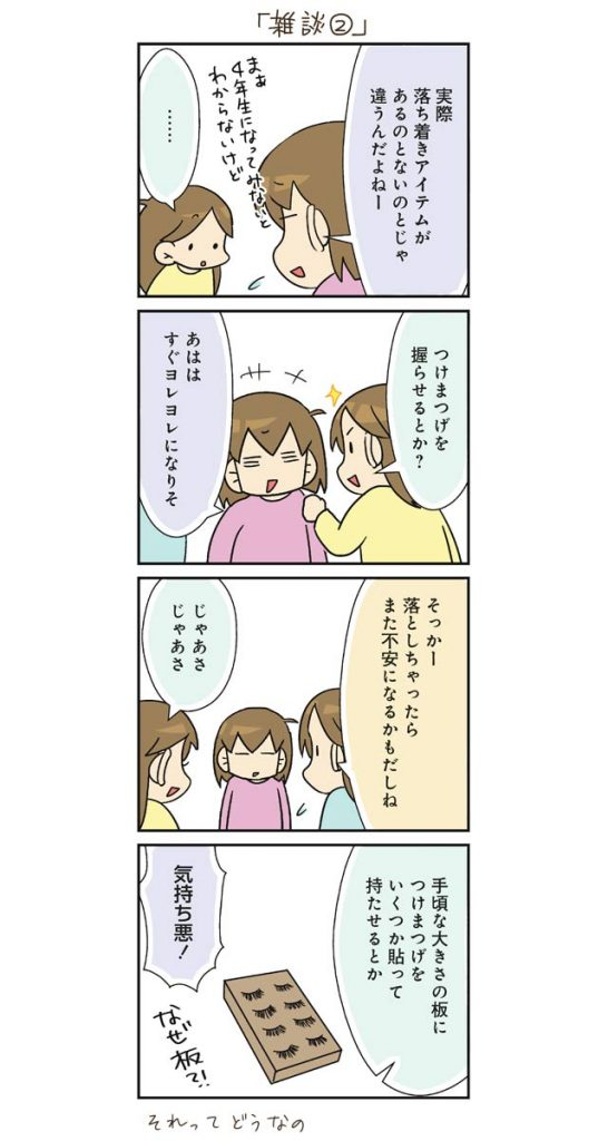umaratanoha12_15