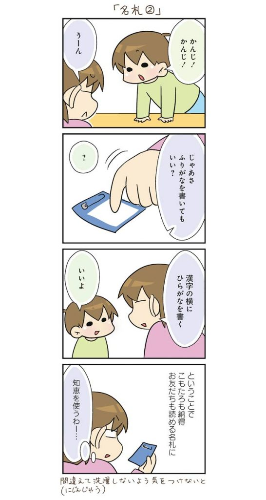 umaratanoha12_19