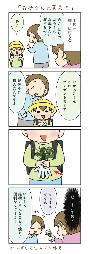 jiheishoukun13_06