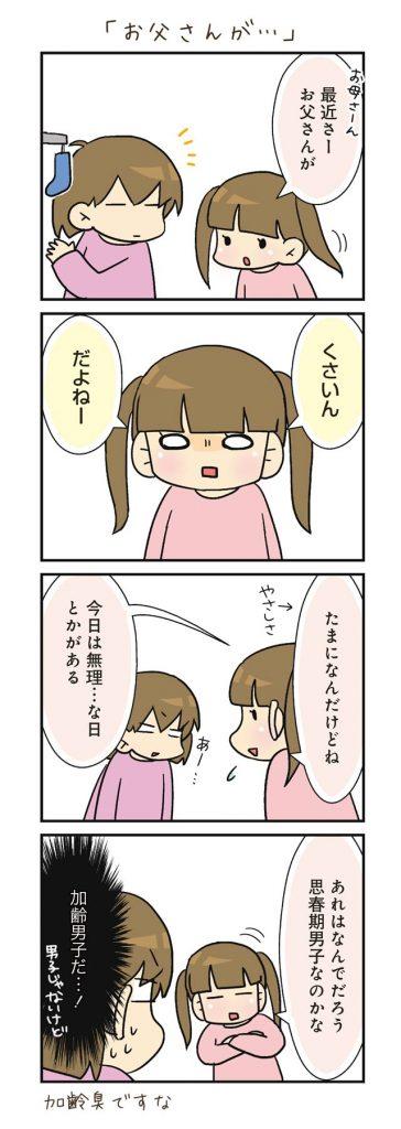 jiheishoukun13_09