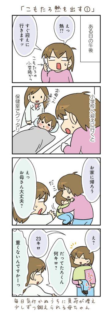 jiheishoukun13_10