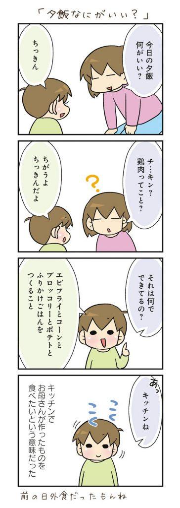 jiheishoukun13_14