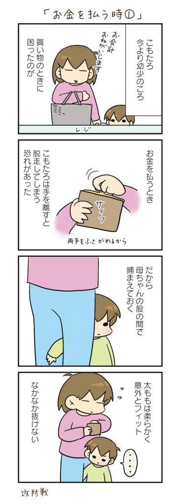jiheishoukun13_15