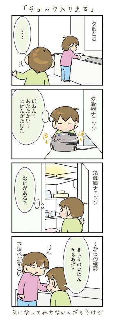 jiheishoukun13_18