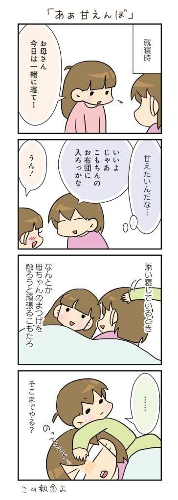 jiheishoukun13_19