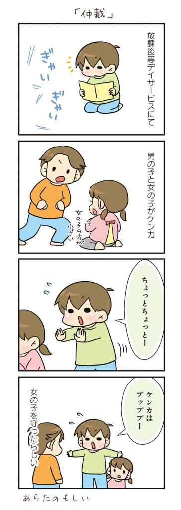 jiheishoukun13_20
