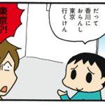 地方の小学生にとって「東京」とはどんな場所?