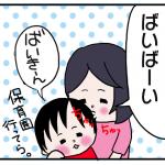 しくじり育児