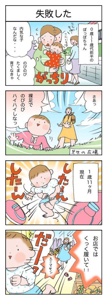 hato-shikujiri
