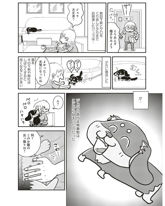 s4aonumasan09_02