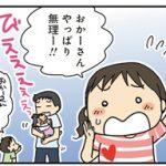 これがママの真骨頂!末娘が泣き出した時の兄姉達の反応。