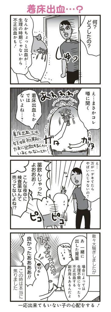 okiraku03_04