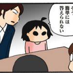 【爆笑】幼稚園の面接で親の名前を聞かれた娘の回答!
