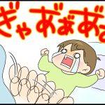 夜中に突然起きて、大パニック!自閉症くんの睡眠障害