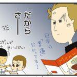 日本の「普通」は国際規格外?!カレー屋でのドイツ人夫の怒り!!