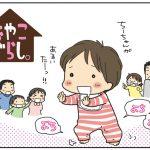 よちよち歩き1歳の娘がみせる高速ハイハイがすごいっ!!