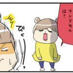 【困った!】長女の入学準備のランドセルを見て、自分も欲しがる次女