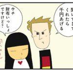 聞いてくれたら千円あげる!?他人の国籍が気になるドイツ人旦那