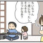 【つかまり立ち】一歳児の成長は早い!そろそろ立つかなと思っていたら…!!