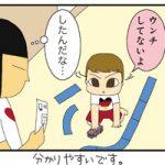 【トイレトレーニング】あまのじゃくな息子のオムツ申告!!