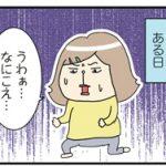 【涙】次女の「何コレ期」が向かったイタイ矛先とは?