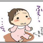 【悲報!】両親のマスク姿を見た末娘(赤ちゃん)が・・・