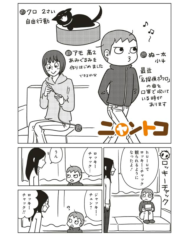 Nyantoko11_01