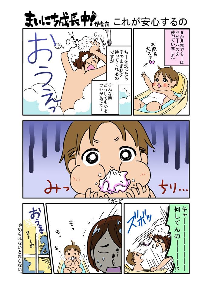 お風呂ガーゼ
