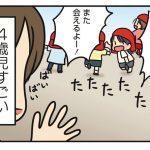 みなぎる元気とエンドレストーク!怒涛の4歳児パワー恐るべし!!