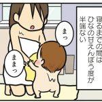 【1歳児】甘えんぼの底なし沼にママがついに一言!!