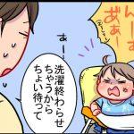 テーマ投稿(しくじり育児)2