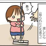 【1歳児のお手伝い】ママ絶叫!クイックルワイパーの悲劇!!!