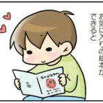 好きな絵本は完コピ!?自閉症の息子の驚き記憶力!!「moroの家族と、ハンドメイドと。」