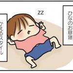 【期間限定】大きくなったら見られない!子どものお昼寝スタイルが可愛すぎ!!
