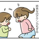 姉弟ゲンカを上手に終わらせる方法!!【moroの家族と、ハンドメイドと。】
