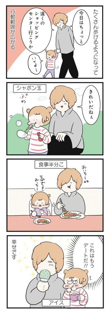 musume03_05