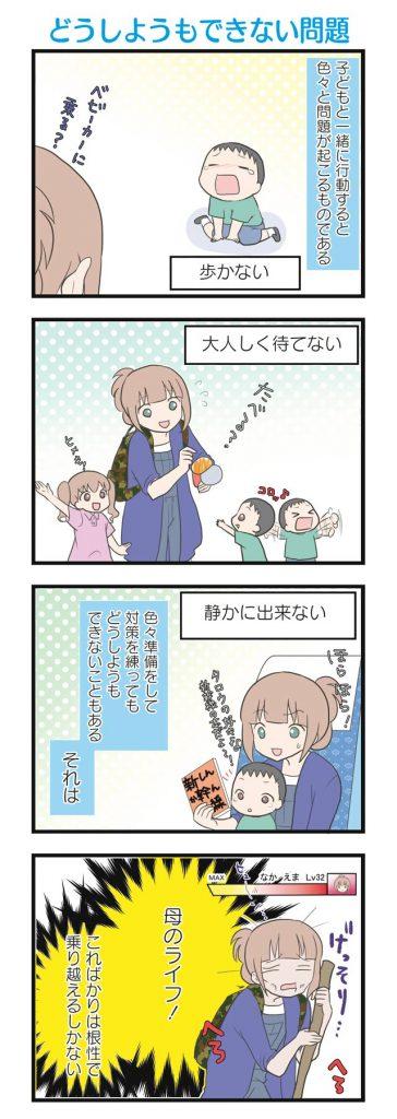 sengyoumama03_02