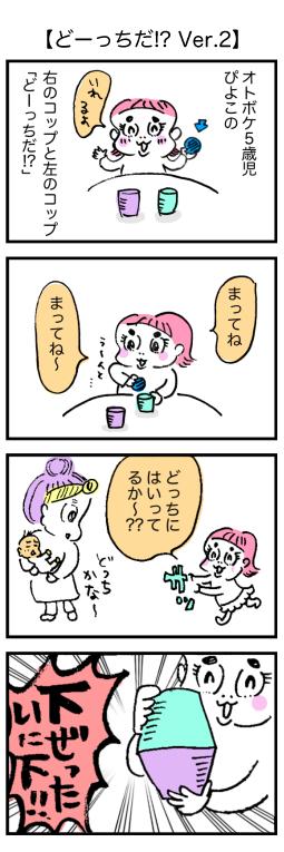 tsujiryoko_dotch2