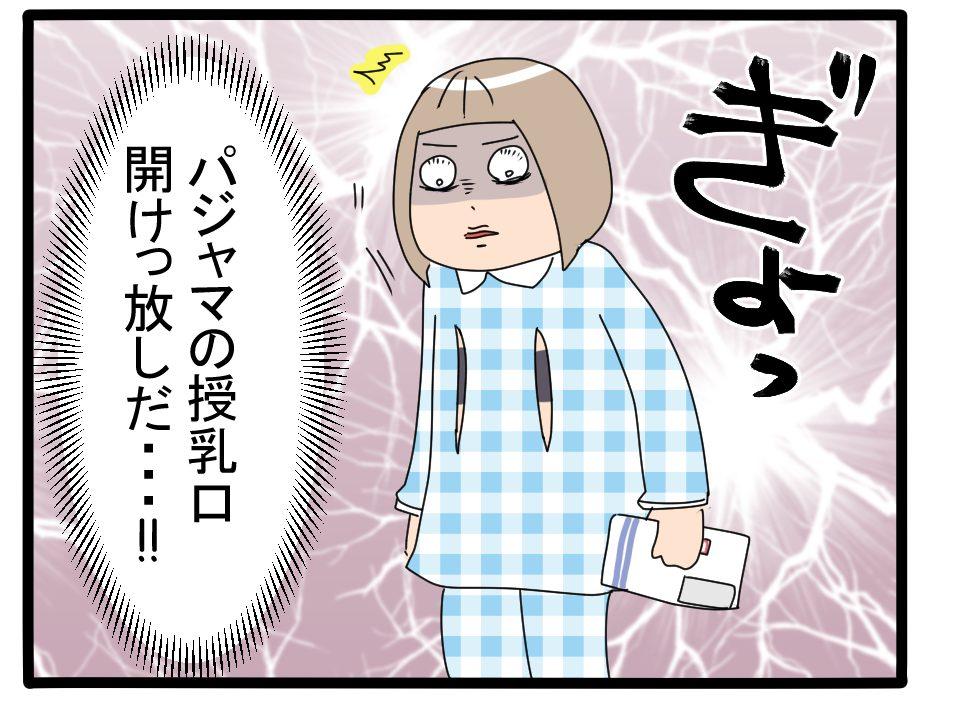 しくじり育児3