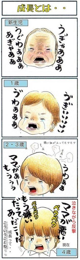 泣き顔でみる子供の成長