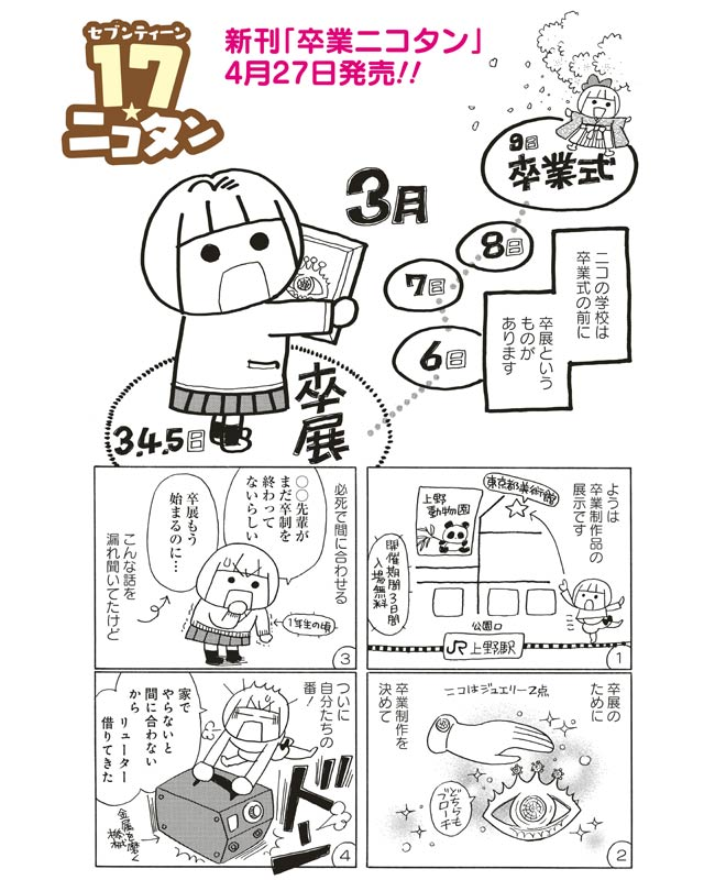 17nico16_1