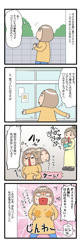 しくじり育児2