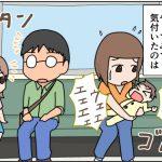 公共の乗り物で泣く赤ちゃん…いたたまれないママも救う方法は??