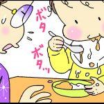 ママを悩ませる離乳食期の食べこぼし!ソフトスタイ最強説!!