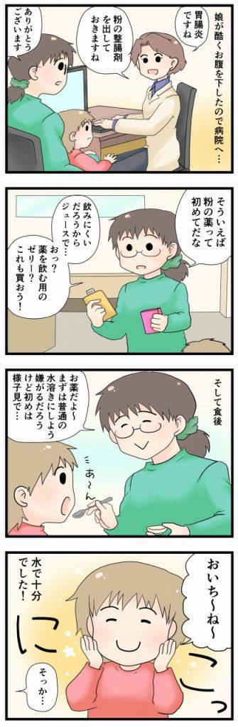 s-すくパラ原稿2s